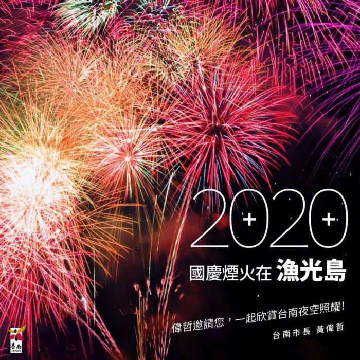 2020台南國慶煙火漁光島